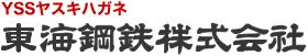 東海鋼鉄株式会社ホームページ